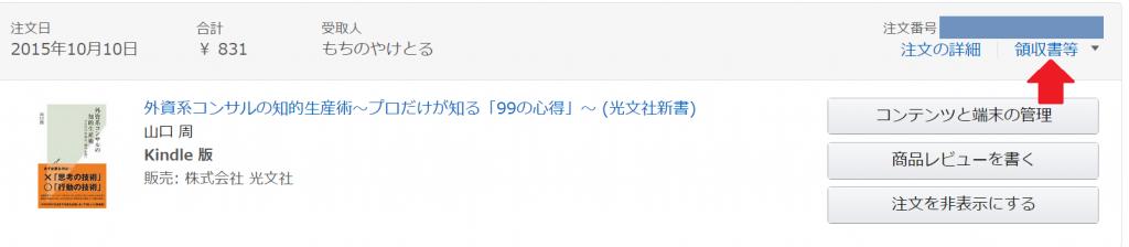 amazon注文履歴