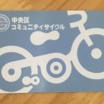 小伝馬町から秋葉原までレンタサイクル乗ってみた|東京都中央区のコミュニティサイクル活用術