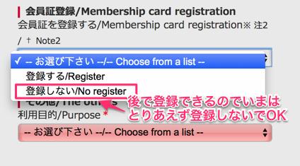 会員登録は後でOK