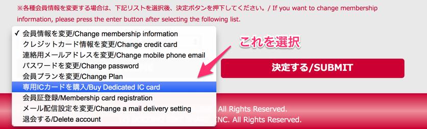 ICカード購入を選択