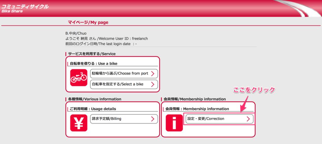 マイページ設定・変更ボタン