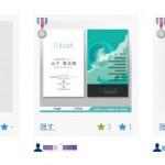 多数の提案から光る名刺デザイナーの選び方|ランサーズで個人名刺を作成する方法
