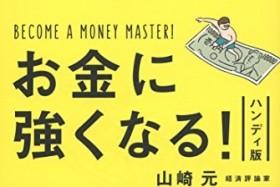 moneyhack