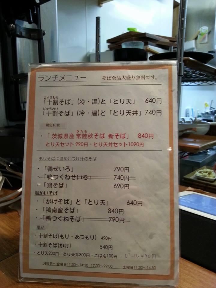 東京バッソ メニュー表