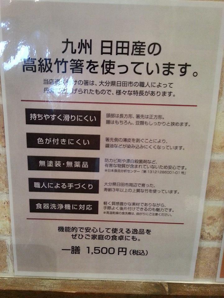 東京バッソ箸 詳細