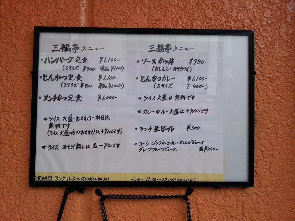 三福亭メニュー