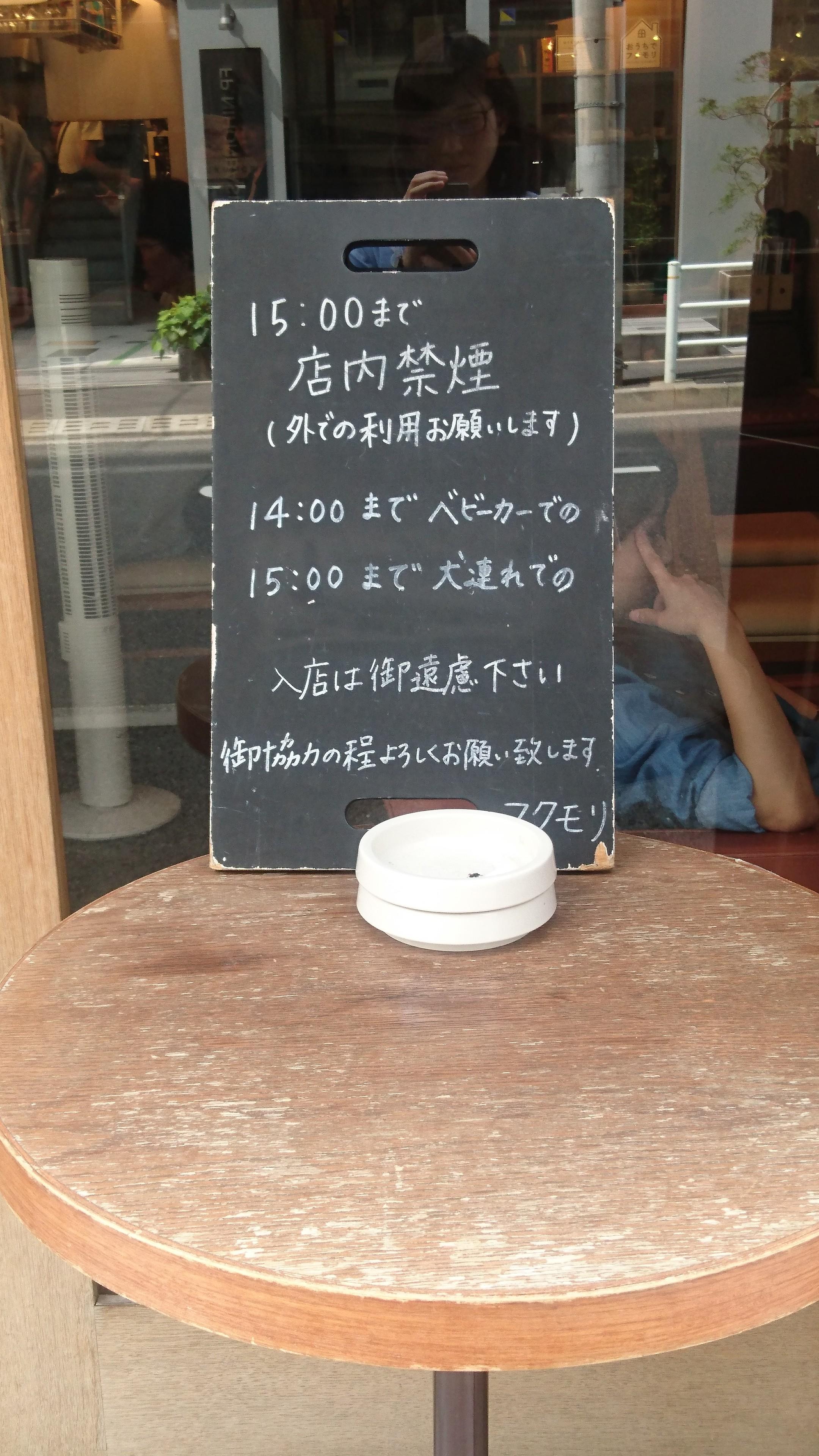 小伝馬町フクモリ_喫煙