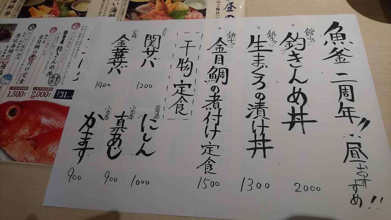 魚釜_メニュー2