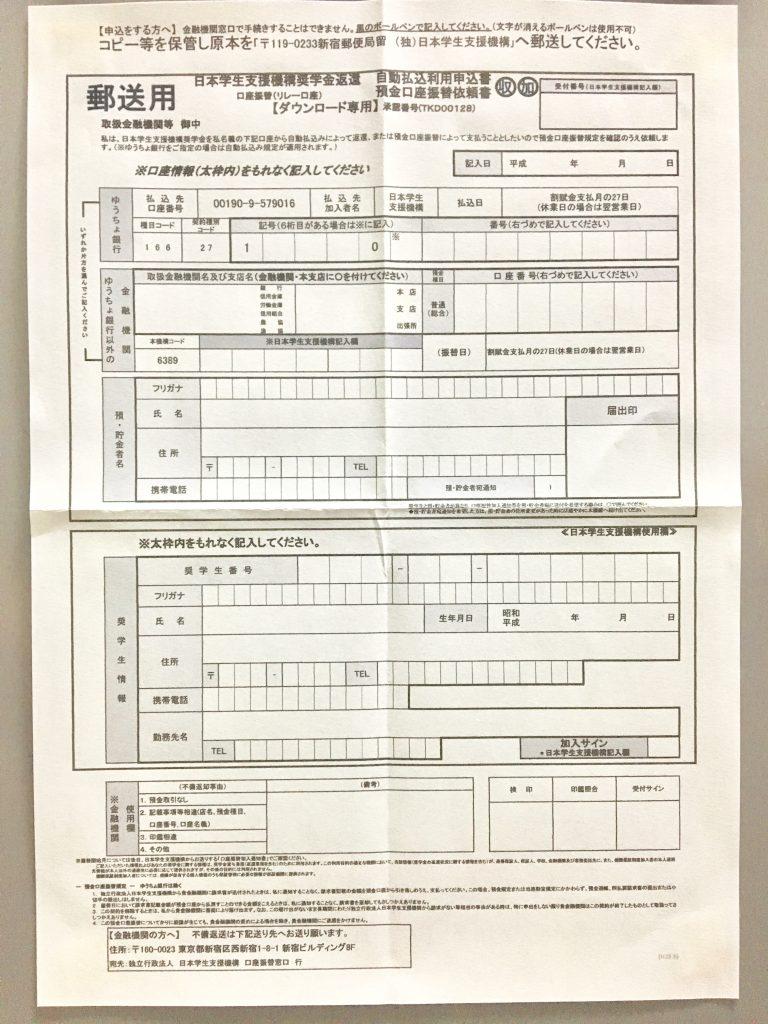 日本学生支援機構の奨学金返済のための書類