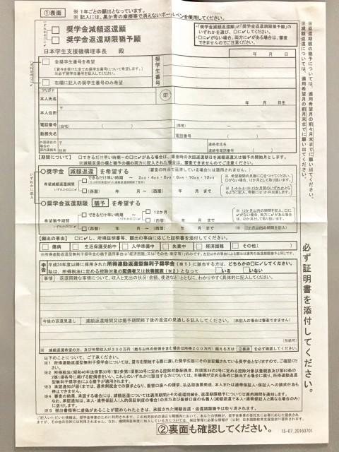 日本学生支援機構の奨学金返済猶予のための書類