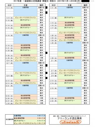 2017年度一級建築士定期講習開催日|神奈川県[2017年11月~2018年3月](1/2)