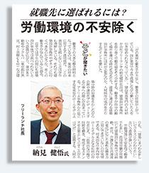 日刊建築通信新聞(2016年12月1日付)