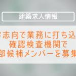 kyujin_gbrc01_tmn